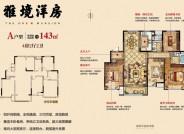 雅境洋房 建筑面积约143㎡ 四室两厅两卫