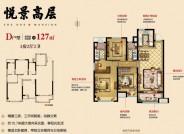 悦景高层 建筑面积约127㎡ 三室两厅两卫